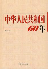 中华人民共和国60年(试读本)
