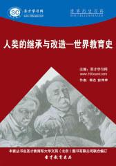 [3D电子书]圣才学习网·世界历史百科:人类的继承与改造——世界教育史(仅适用PC阅读)