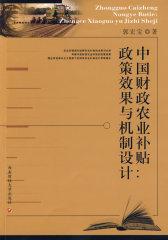 中国财政农业补贴:政策效果与机制设计(试读本)