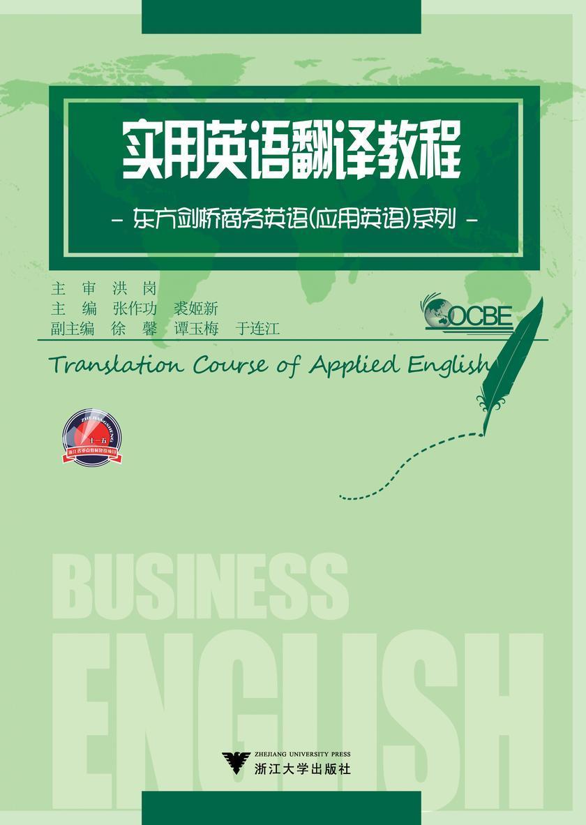 实用英语翻译教程