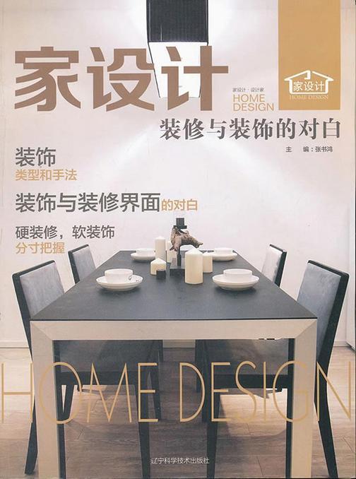 家设计——装修与装饰的对白