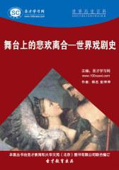 [3D电子书]圣才学习网·世界历史百科:舞台上的悲欢离合——世界戏剧史(仅适用PC阅读)