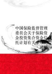 中国保险监督管理委员会关于保险资金投资集合资金信托计划有关事项的通知