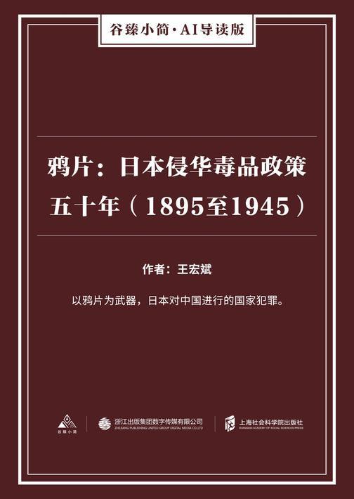 鸦片:日本侵华毒品政策五十年(1895至1945)(谷臻小简·AI导读版)