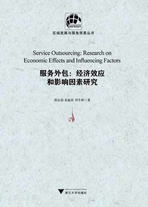 服务外包:经济效应和影响因素研究