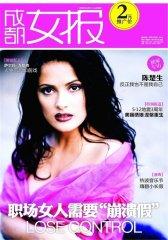 成都女报 周刊 2011年17期(电子杂志)(仅适用PC阅读)