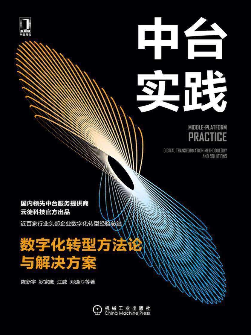 中台实践:数字化转型方法论与解决方案