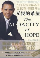 无畏的希望:重申美国梦(美国总统奥巴马自传)(试读本)