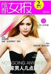 成都女报 周刊 2011年13期(电子杂志)(仅适用PC阅读)