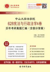 中山大学法学院628宪法与行政法学A卷历年考研真题汇编(含部分答案)