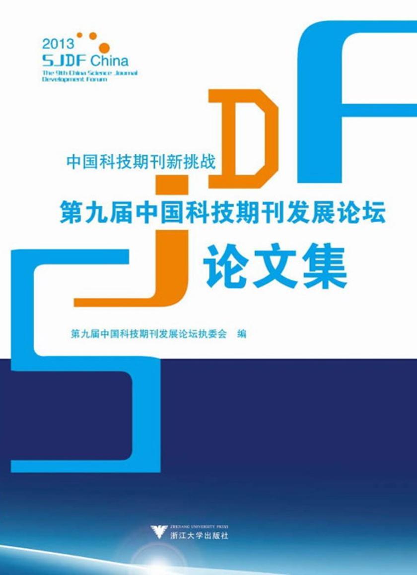 中国科技期刊新挑战——第九届中国科技期刊发展论坛论文集(仅适用PC阅读)