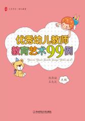 优秀幼儿教师教育艺术99例(大夏书系)