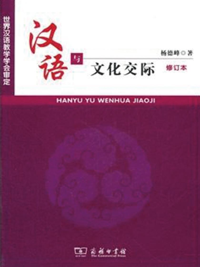 汉语与文化交际(修订本)
