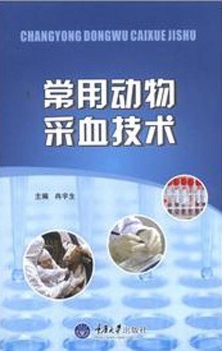常用动物采血技术