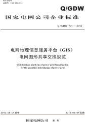 Q/GDW 701—2012 电网地理信息服务平台(GIS)电网图形共享交换规范