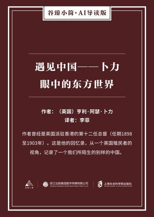 遇见中国——卜力眼中的东方世界(谷臻小简·AI导读版)