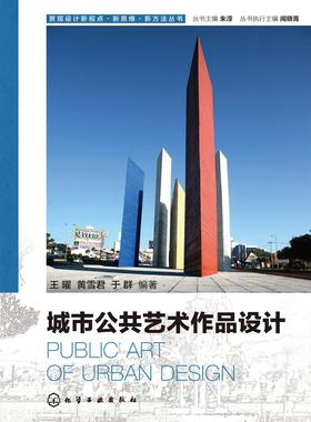城市公共艺术作品设计