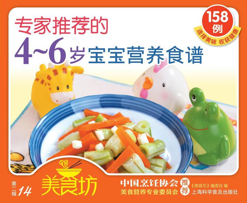 专家推荐的4~6岁宝宝营养食谱158例