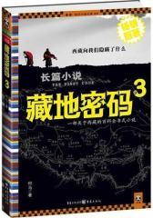藏地密码.3(考证藏汉文化与玛雅文明的神秘纽带)(试读本)