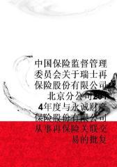 中国保险监督管理委员会关于瑞士再保险股份有限公司北京分公司2014年度与永诚财产保险股份有限公司从事再保险关联交易的批复