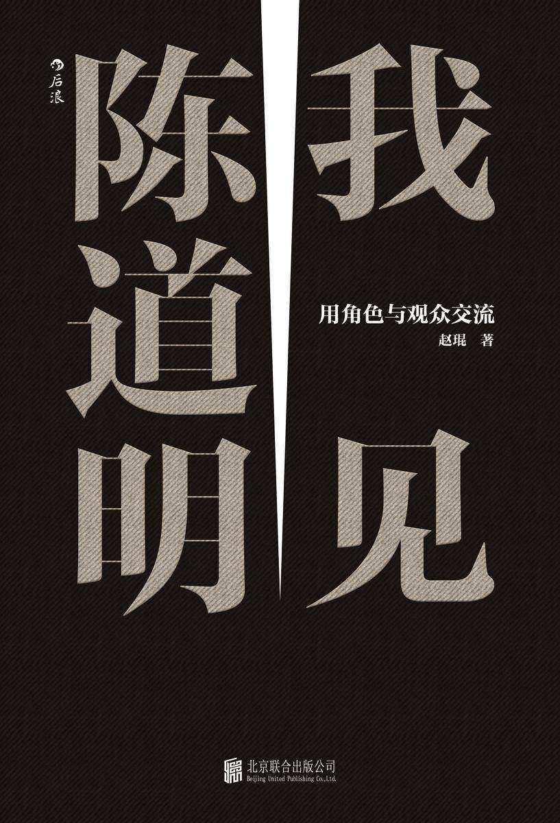 """我见陈道明:用角色与观众交流(史航走心推荐,知乎红人""""荞麦花开""""心血力作,首次全面梳理陈道明40年演艺生涯!)"""