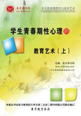 [3D电子书]圣才学习网·学生青春期教育与培养艺术:学生青春期性心理的教育艺术(上)(仅适用PC阅读)