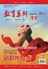 心事·教育策划与管理 月刊 2011年02期(电子杂志)(仅适用PC阅读)