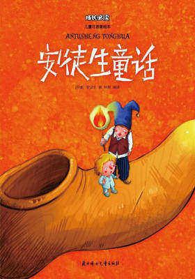 安徒生童话(儿童注意美绘本)
