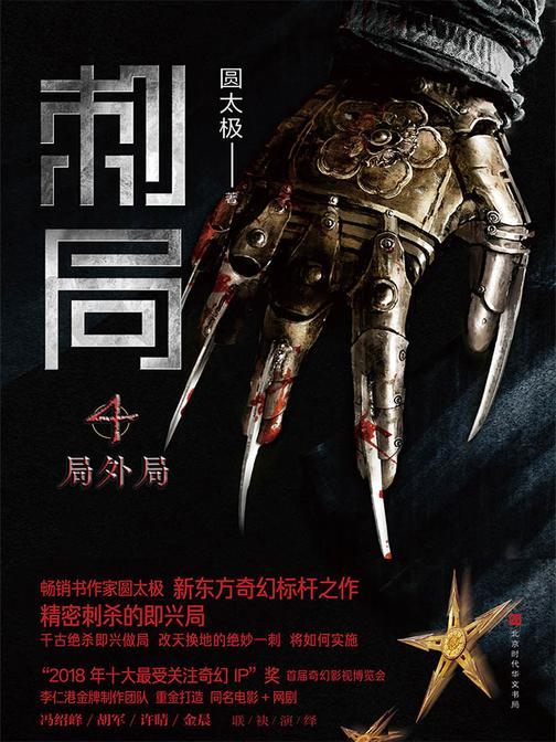 刺局4:局外局(东方特色的刺客世界,危机四伏的杀机迷局。影视原著抢先看。)