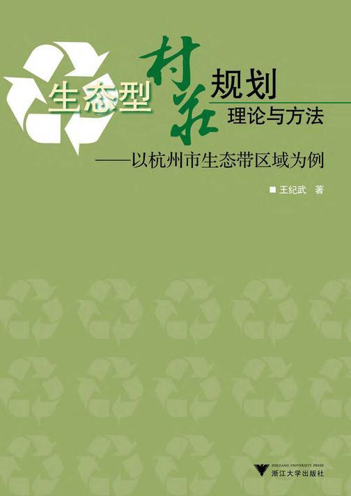 生态型村庄规划理论与方法:以杭州市生态带区域为例
