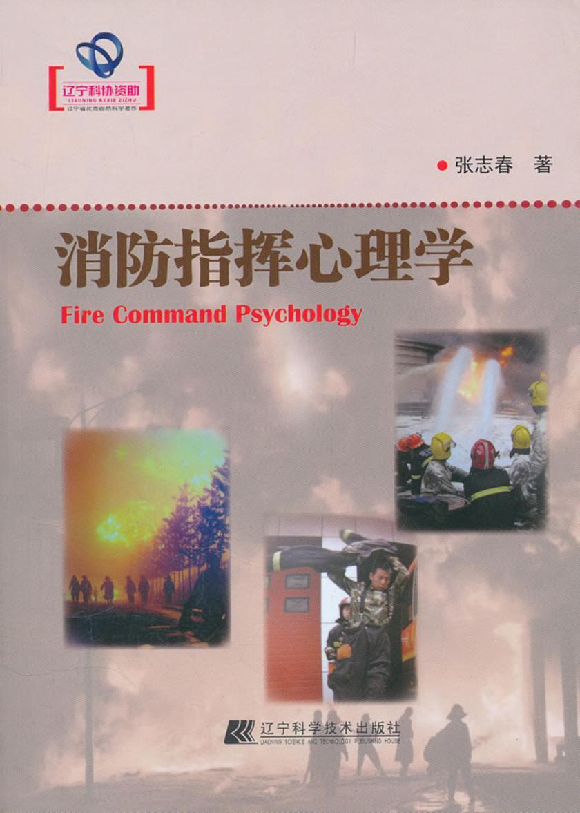 消防指挥心理学