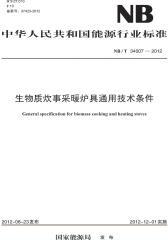 NB/T 34007—2012 生物质炊事采暖炉具通用技术条件