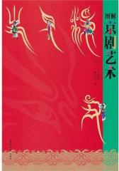 图解京剧艺术(试读本)