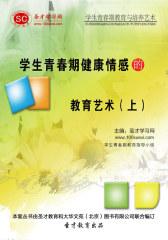 [3D电子书]圣才学习网·学生青春期教育与培养艺术:学生青春期健康情感的教育艺术(上)(仅适用PC阅读)