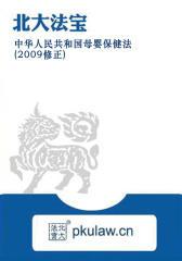 中华人民共和*婴保健法(2009修正)
