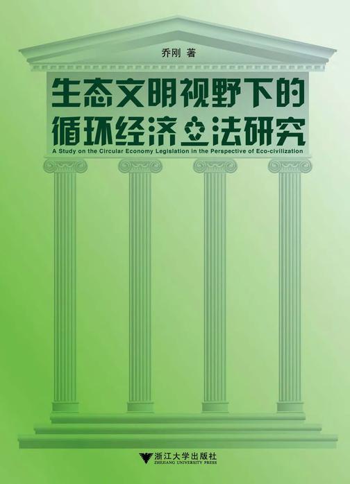 生态文明视野下的循环经济立法研究