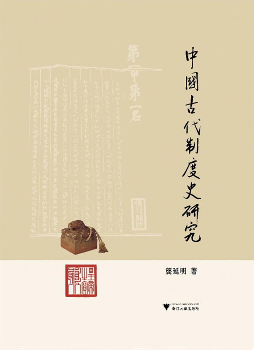 中国古代制度史研究(仅适用PC阅读)