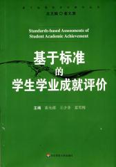 基于标准的学生学业成就评价 (基于标准的评价研究丛书)