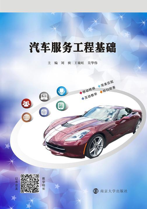 汽车服务工程基础