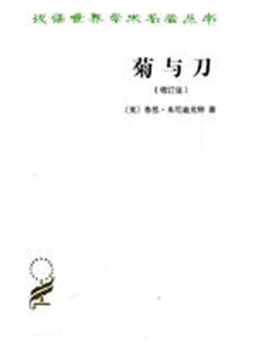 菊与刀(增订版)