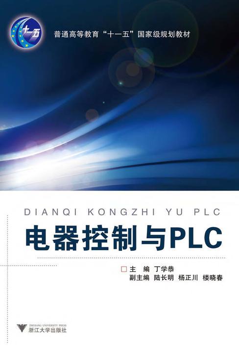 电器控制与PLC