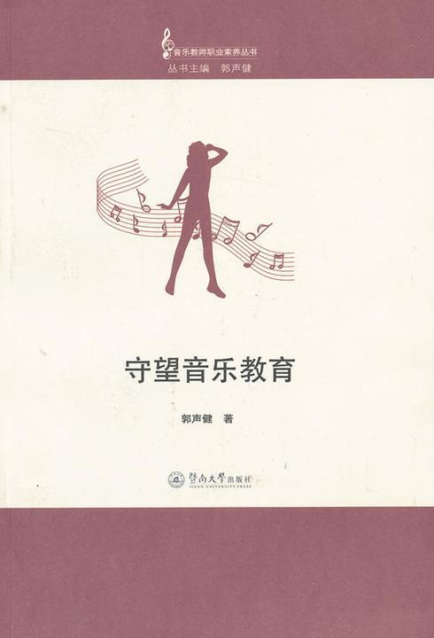 守望音乐教育