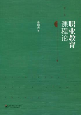 职业教育课程论(第二版)