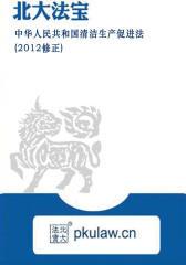 中华人民共和国清洁生产促进法(2012修正)