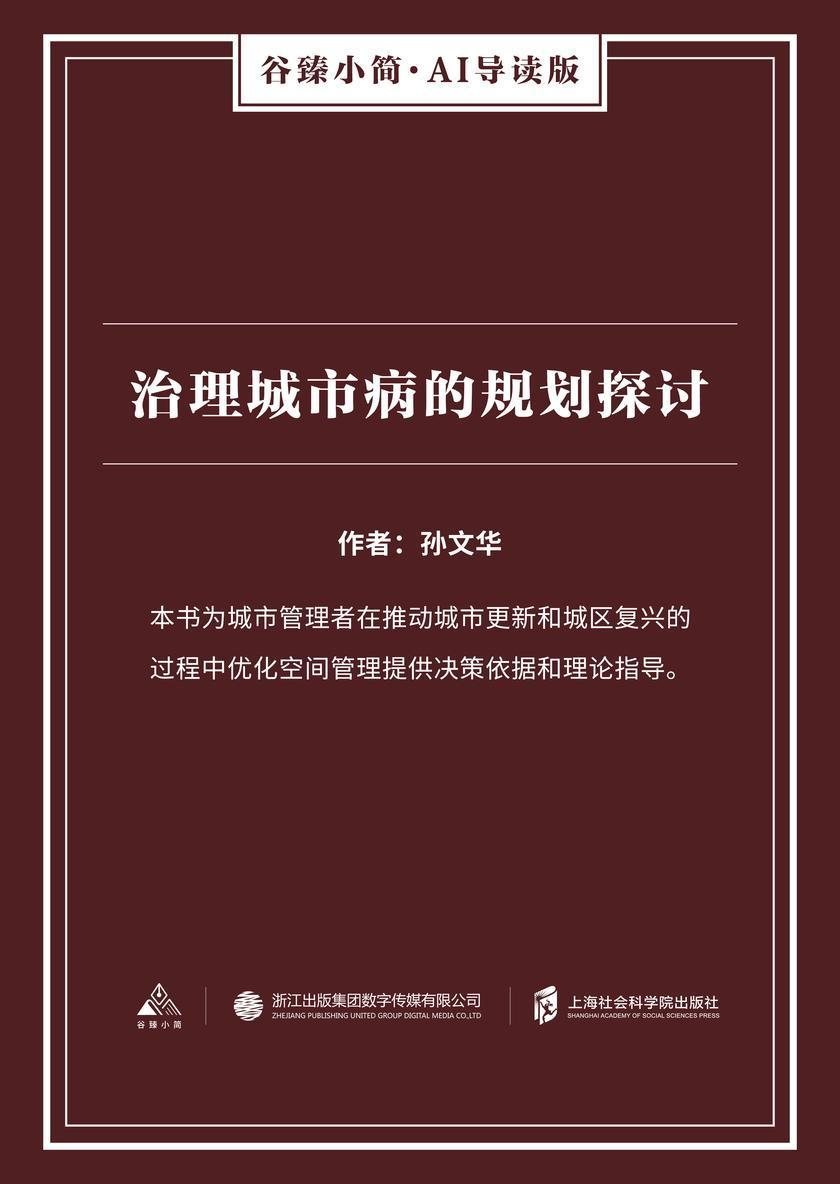 治理城市病的规划探讨(谷臻小简·AI导读版)
