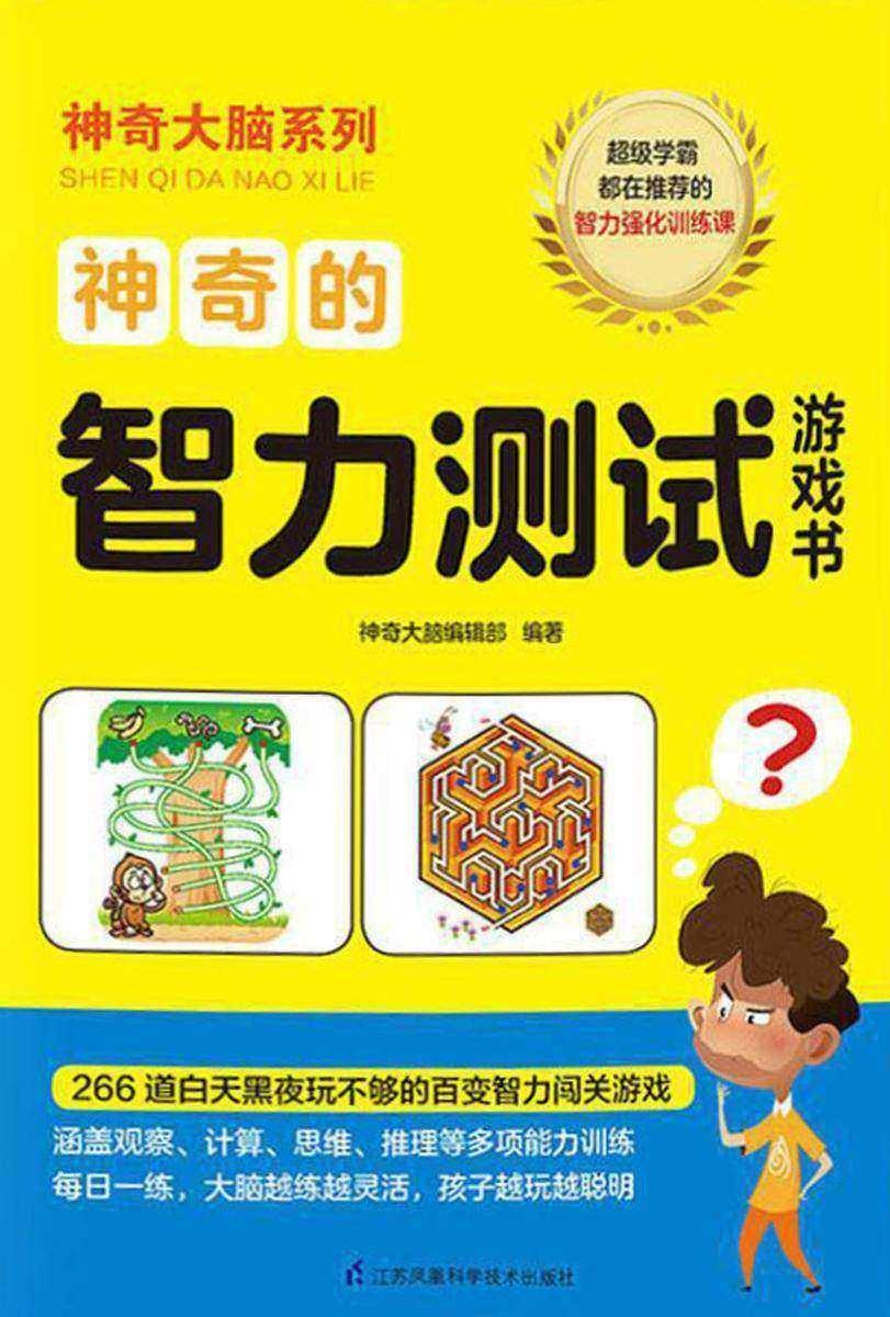 """神奇的智力测试游戏书(给大脑来一次不一样的""""体检""""轻松提高孩子的智商)"""