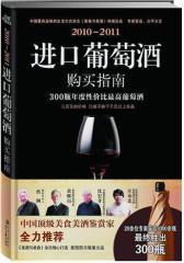 2010-2011进口葡萄酒购买指南(试读本)