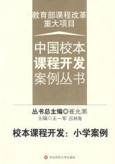 校本课程开发:小学案例(中国校本课程开发案例丛书)