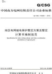 Q/CSG 110026—2012 地区电网继电保护整定方案及整定计算书编制规范
