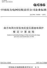 Q/CSG 110034—2012 南方电网大型发电机变压器继电保护整定计算规程